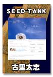 seed-tank