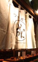 成ル店舗写真05