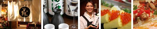 鉄板焼きと日本酒 ウダガワ 成ル